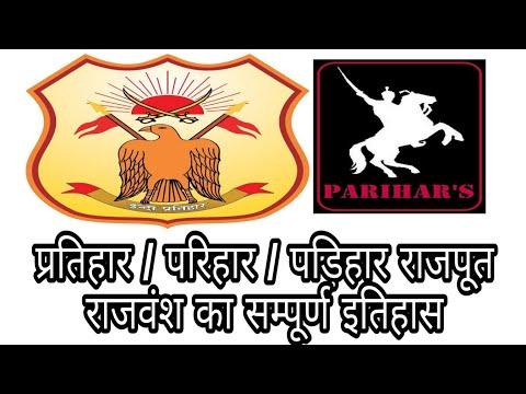 प्रतिहार,परिहार, पड़िहार राजपूत वंश का सम्पूर्ण इतिहास || Parihar, pratihar vansh rajput history