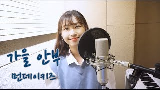 먼데이키즈(Monday kiz) - 가을안부(When autumn comes) 여자커버 [이소진cover]