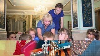 Мужское / Женское - Семья для всех. Выпуск от 29.08. 2018