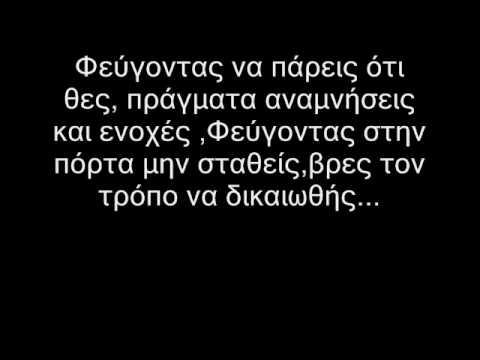 Φεύγοντας Τερζης Στοιχοι lyrics,stoixoi