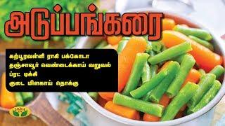 Karpuravalli Ragi Pakoda | Pakoda Recipe | Adupangarai 27-02-2020 Jaya Tv