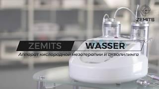 Аппарат кислородной мезотерапии и аквапилинга Zemits Wasser / Venko.com.ua