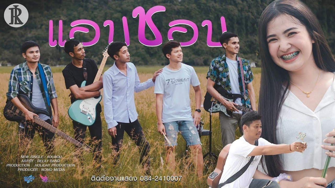 แอบชอบ - วงรีเลย์ [Official MV 4 K]