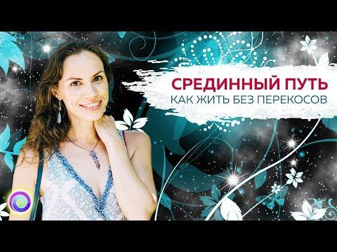 СРЕДИННЫЙ ПУТЬ как жить без перекосов Екатерина Самойлова