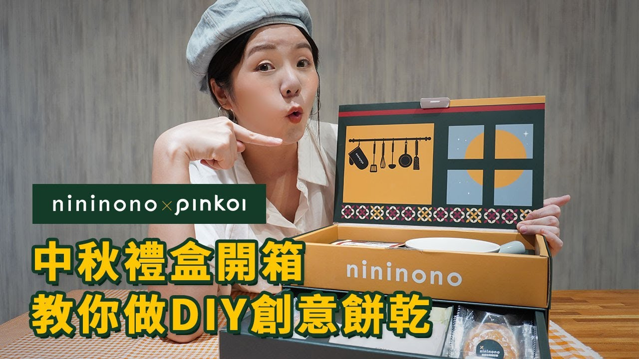 【nininono x Pinkoi 中秋禮盒】教你做DIY創意餅乾,有心意也有新意