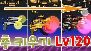 An addictive raising a gun game, getting to level 120 from 1 instantly![Mobile Game]-Giri