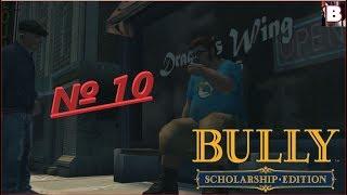 Bully Scholarship Edition-№ 10-Завершение Уроков