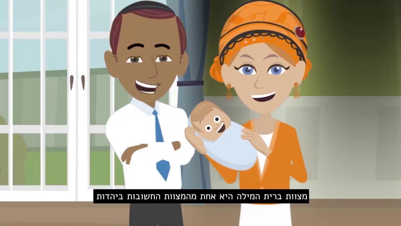 """יסודות האמונה - """"ברית המילה"""" - סרטון אנימציה"""