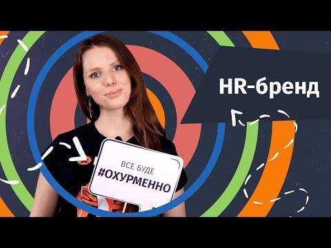 Что такое HR-бренд и как его построить | Hurma