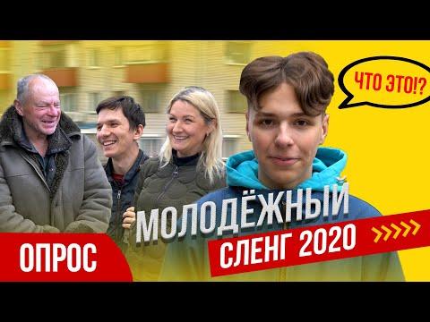 Молодёжный сленг 2020.