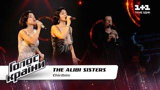 The Alibi Sisters — \