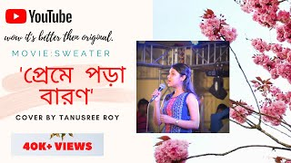 preme-pora-baron-sweater-cover-by-tanusree-roy-bengali-movie-2019-al