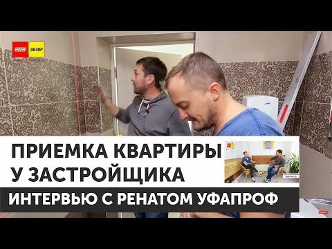 Приемка квартиры у застройщика 2019 | Интервью с Ренатом УФАПРОФ | Новостройки Уфа | НОРМОБЗОР |