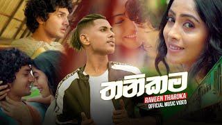 thanikama--e0-b6-ad-e0-b6-b1-e0-b7-92-e0-b6-9a-e0-b6-b8-raveen-tharuka-sudu-mahaththaya-official-music-