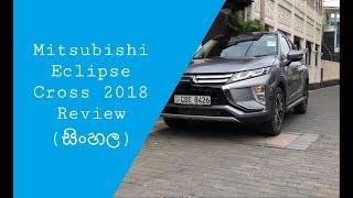 Mitsubishi Eclipse Cross 2018 Review   Sinhala