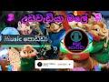 UdaWadiya Male Chipmunks Version| උඩවැඩියා මලේ (Ira Pupuranawalu) | Sangeethe Teledrama Song