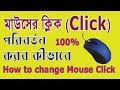 How to change Mouse Click windows - 7  8 - Bengali Tutorial