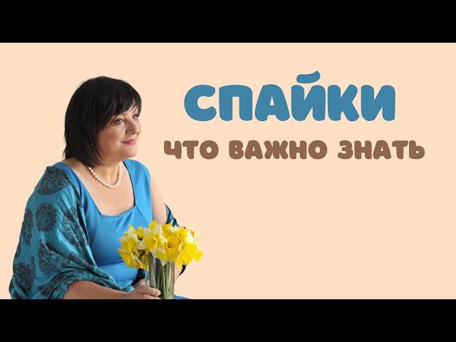 О спайках - Др. Елена Березовская -