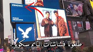 طلعونا فشاشات التايم سكوير us on time squares billboards