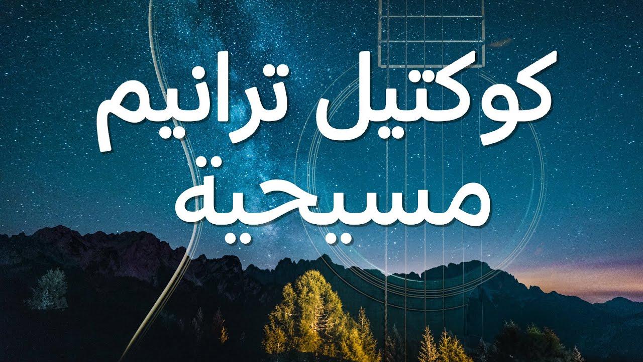 التسبيح والعبادة في عام – كوكتيل ترانيم مسيحية 2020 – كلمات ترنيمة