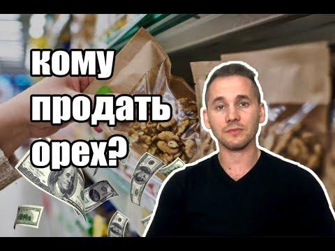Куда дорого продать грецкий орех? +бонус