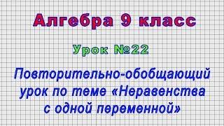 Алгебра 9 класс (Урок№22 - Повторительно-обобщающий урок по теме «Неравенства с одной переменной»)