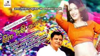 Rita Teri Kamar | Latest Uttarakhandi Song 2017 | Jayinder Nakoti