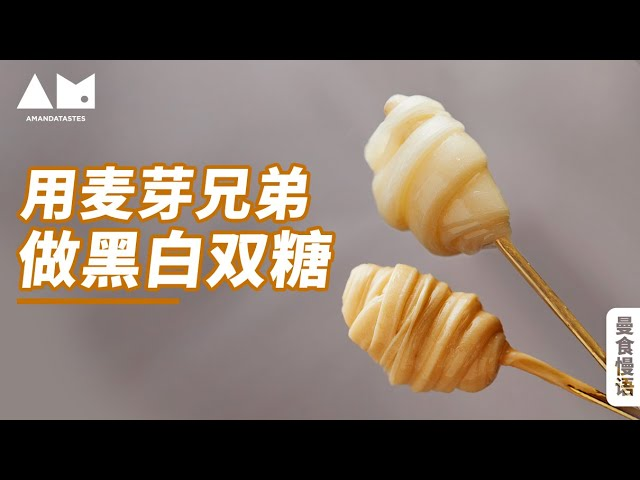 [Eng Sub]麦芽糖还分黑白?竟然还是1500年前的食谱How to make maltose at home丨曼食慢语