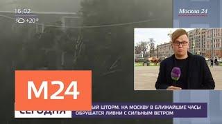 Улицы столицы почти опустели перед грозой - Москва 24
