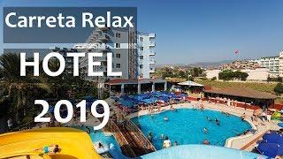 НЕ Едьте в ОТЕЛЬ ПОКА НЕ Посмотрите Видео. Отель Caretta Relax 4* 2019 Турция Отзывы