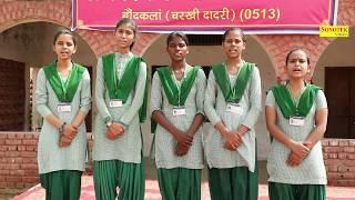 है गीता का सार बेटी | सरकारी स्कूल की छात्राओं ने इतना मीठा भजन गाया | सब दंग रह गए | Haryanvi 2018