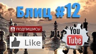 Шахматные партии #12 смотреть шахматы видео онлайн на русском ♕ Live blitz chess online