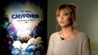 Смурфики 3- Затерянная деревня — Как озвучивали фильм (2017)