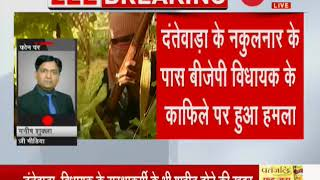 Breaking News: Naxals attack BJP convoy in Chhattisgarh