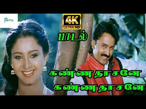 Kannadasane Kannadasane Vanthuvidu  ||கண்ணதாசனேகண்ணதாசனே ||S. P. B, K. S. Chithra || H D Love Song