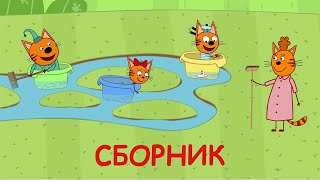 Три Кота | Сборник серий про Лето | Мультфильмы для детей 2021🙃🤩