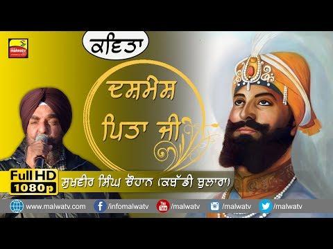 ਕਵਿਤਾ - ਦਸ਼ਮੇਸ਼ ਪਿਤਾ ਜੀ 🔴 By - SUKHVIR SINGH CHOHAN(Kabaddi Commentator) 🔴 MALWATV.COM 🔴 FULL HD 🔴