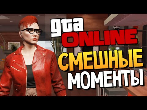 GTA ONLINE - СМЕШНЫЕ МОМЕНТЫ #82