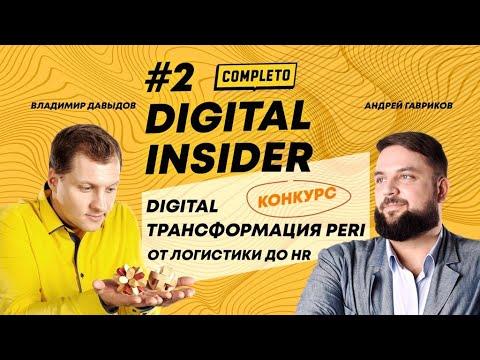 Digital-трансформация от логистики до HR в компании PERI. Выпуск 2.
