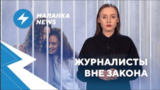 ⚡️Суды над журналистками / Расследование ByPol / Фальшивый фонд помощи