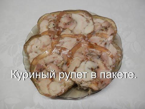Куриный рулет в пакете / Чем заменить колбасу - Как поздравить с Днем Рождения