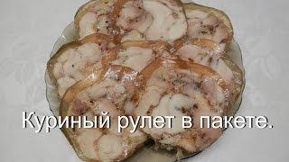 Куриный рулет в пакете / Чем заменить колбасу