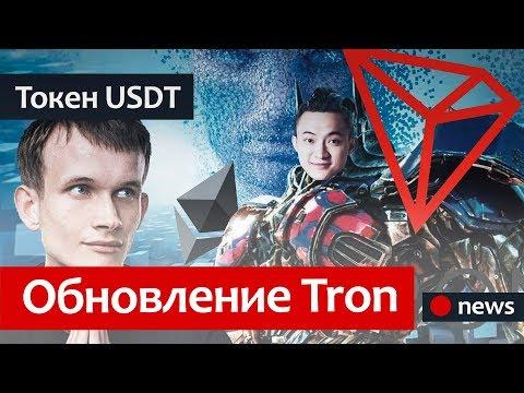ВАЖНОЕ ОБНОВЛЕНИЕ TRON / И USDT на блокчейне ТРОН / новости криптовалют