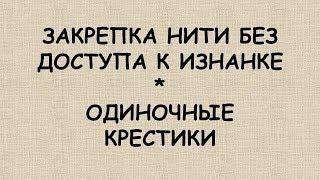 ЗАКРЕПКА нити БЕЗ ДОСТУПА К ИЗНАНКЕ (мои любимые способы)