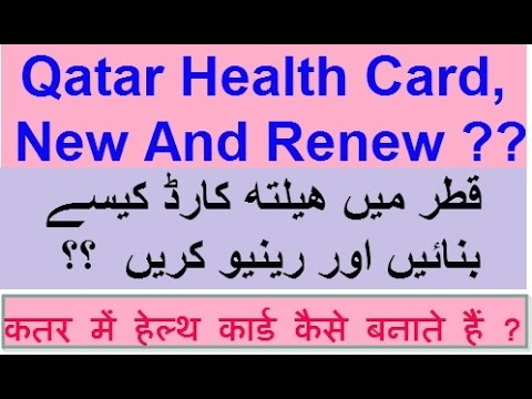 Health Card Renewal Qatar