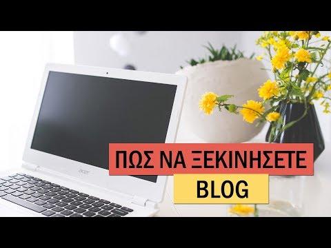Πώς να ξεκινήσετε το δικό σας blog