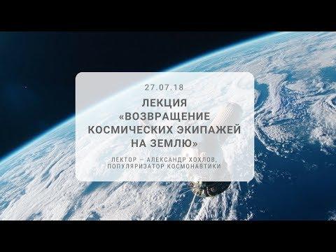 Лекция «Возвращение космических экипажей на Землю»   27.07.18