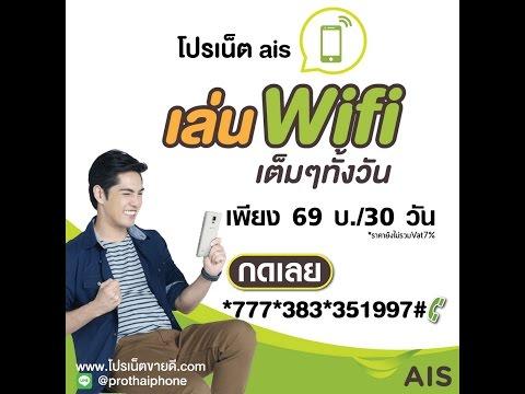 โปรเน็ตโปรเสริมเอไอเอส (AIS) รายเดือน Top5 กันยายน 2559
