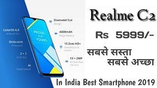 Realme C2 Full Detail  5999/- Low Price Best Smartphone 2019 By Raj Gadgets