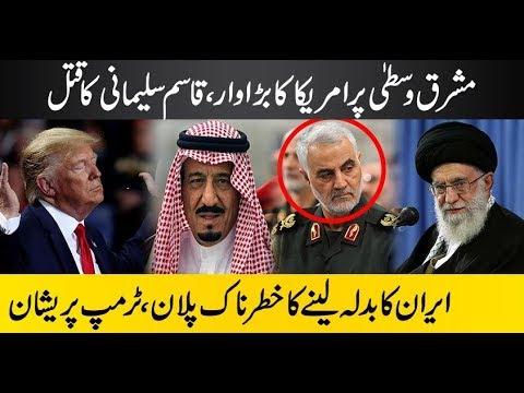 Iran's Supreme Leader Khamenei  Makes Big Announcement After Qassem Soleimani II Trump's WWIII